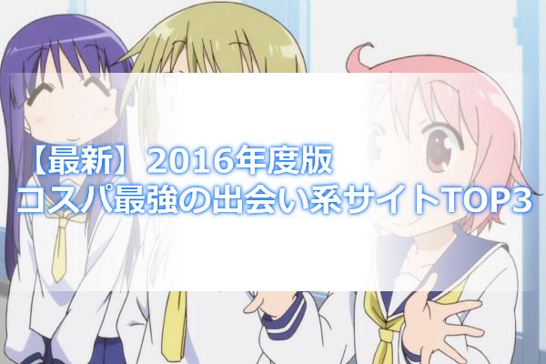 【2016】出会い系サイトTOP3