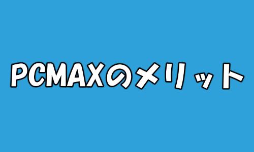 PCMAXのメリット