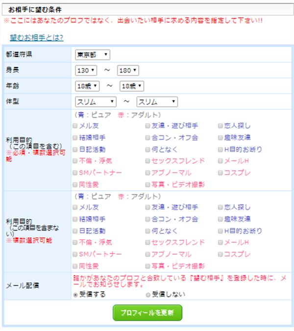 PCMAXのプロフィール欄(お相手条件)