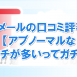 Jメールの口コミ評判【アブノーマルなビッチが多いってガチ?】