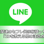 LINE関連のセフレ掲示板使う?