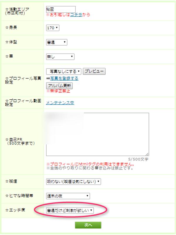 PCMAXプロフィール欄