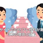 婚活サイトでのセフレ作りが難しい3つの理由とは?