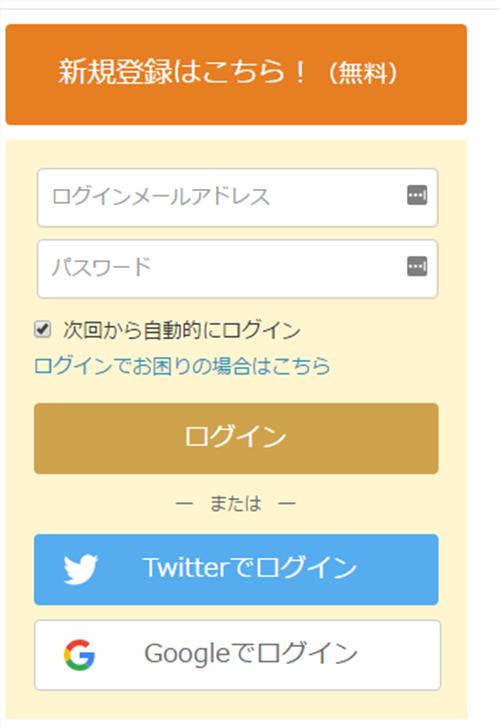 ミクシィのログイン画面