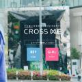 CROSS ME(クロスミー)アプリの口コミ評判【危なくない?】