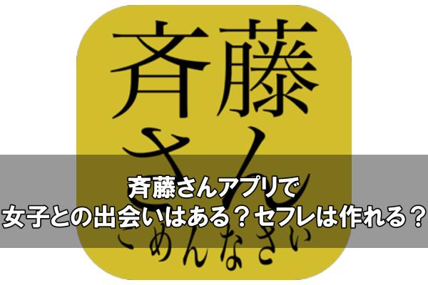 斉藤さんアプリで女子との出会いはある?セフレは作れる?