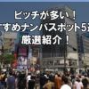 ビッチが多い!おすすめナンパスポット5選を厳選紹介!